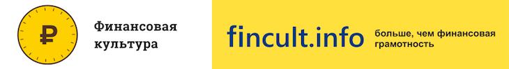 Fincult.info — информационно-просветительский ресурс, созданный Центральным банком Российской Федерации. Его цель — формирование финансовой культуры граждан.